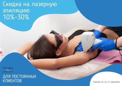 скидка от 10 % до 30 % на лазерную эпиляцию в салоне Райский