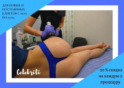 Celebriti-5